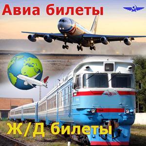 Авиа- и ж/д билеты Череповца
