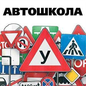 Автошколы Череповца