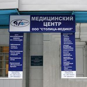 Медицинские центры Череповца