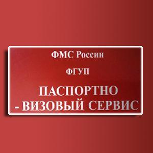 Паспортно-визовые службы Череповца