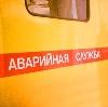 Аварийные службы в Череповце
