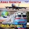 Авиа- и ж/д билеты в Череповце