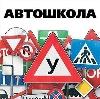 Автошколы в Череповце