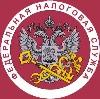 Налоговые инспекции, службы в Череповце