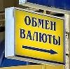 Обмен валют в Череповце