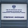 Отделения полиции в Череповце