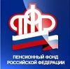 Пенсионные фонды в Череповце