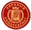 Военкоматы, комиссариаты в Череповце