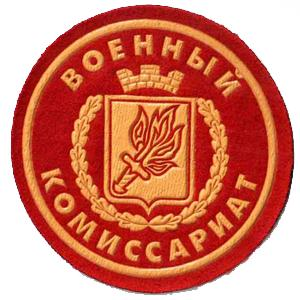 Военкоматы, комиссариаты Череповца